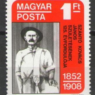 Венгрия 1977 ** История Личности серия MNH