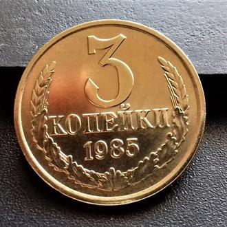 MN СССР 3 копейки 1985 г., ЛЮКС!
