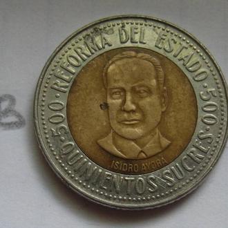 ЭКВАДОР, 500 сукре 1995 г. (ЮБИЛЕЙНАЯ; ГОСУДАРСТВЕННАЯ РЕФОРМА).