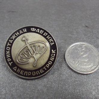 знак днепропетровск трикотажная фабрика №12789
