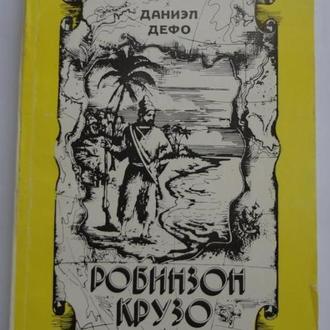 Даниэл Дефо - Робинзон Крузо. СССР, Ереван, 1982. Иллюстрации Жана Гранвиля