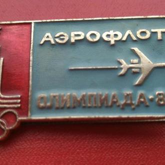 Знак, олимпиада 80 АЭРОФЛОТ