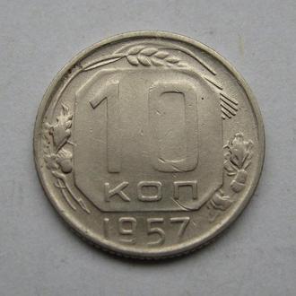 10 коп. = 1957 г. = СССР =