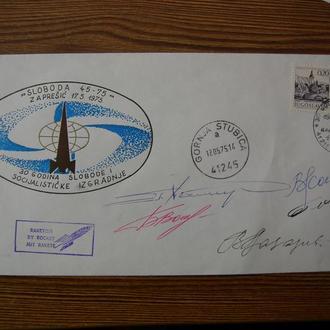 Конверт с автографами космонавтов СССР