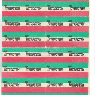 Татарстан карточка потребителя 50 рублей 1991 январь