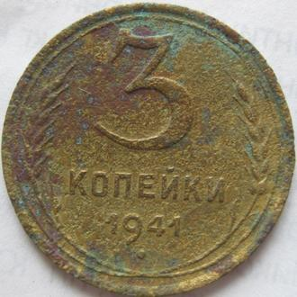 3 копейки 1941г.