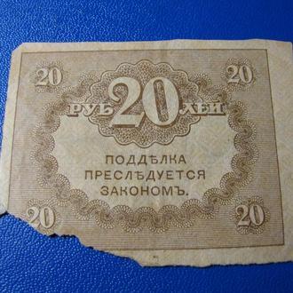 20 Рублів Росія 20 Рублей Керенка 1917