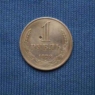 СССР 1 руб  1978 г  ГОДОВИК