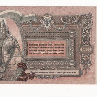 Ростов 5000 рублей 1919, 1-й ростовский выпуск, вод. знак ГБ, более редкая. Сохран!