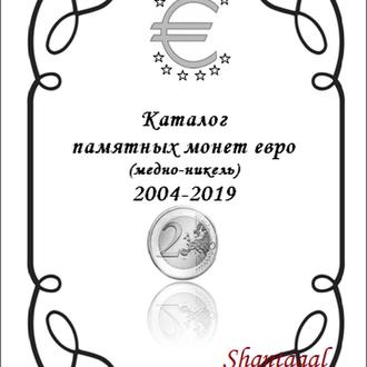 Shantal, Каталог памятных монет 2 Евро 2004-2019 гг