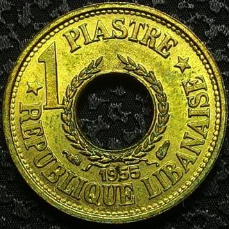 Ливан 1 пиастр 1955 год UNC!!!! ОТЛИЧНАЯ!!!