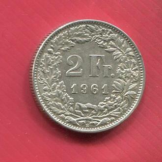 Швейцария 2 франка 1961 серебро 10гр.