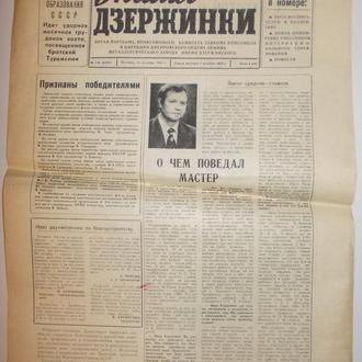 Газета Знамя Дзержинки №116 1982
