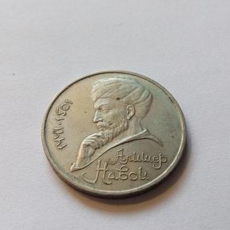 СССР Навои 1 рубль.  . Еще 100 лотов!