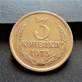 MN СССР 3 копейки 1975 г.