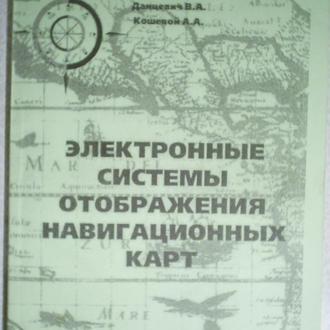 Л. Л. Вагущенко, Данцевич, Кошевой Электронные системы отображения навигационных карт.