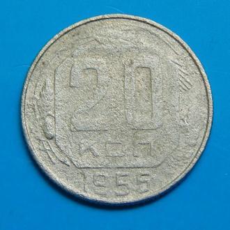 СССР 20 копеек 1955 г.