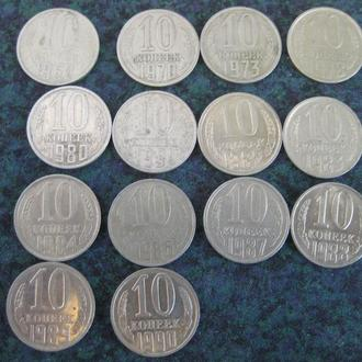 10 копеек 1962-1990 г
