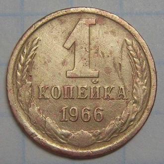 1 копейка 1966 СССР.