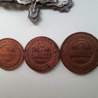 1коп \ 2коп \ 3 коп 1915 год \ UNC \ Копплект \  Коллекционные монеты !!!