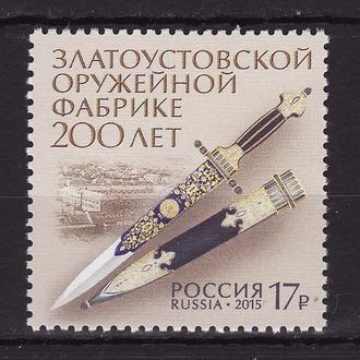 Россия 2015 Оружие Кинжал Златоуст Искусство 1 марка**