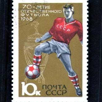 SS 1968 г. Спорт. Футбол. (Гашеная) (*)