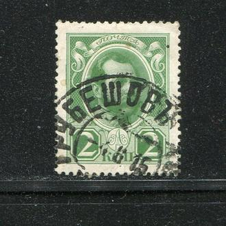 РОССИЯ 1913 РОМАНОВЫ 2 КОП РЕДКОЕ ГАШЕНИЕ ТРУБЕШОВ