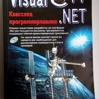 Классика программирования - Visual C++. NET. Степаненко О. Е. Програмирование