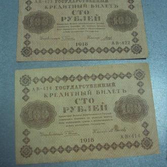 банкнота 100 рублей 1918 год лот 2 шт №24