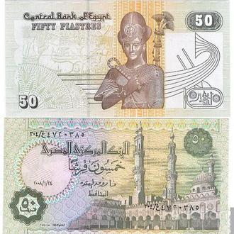 Египет - 50 Piastres 2008 год UNC Пресс