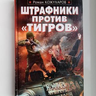 """Штрафники против """"Тигров"""" - Роман Кожухаров -"""