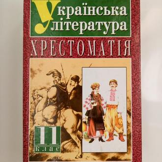 Українська література 11 клас - хрестоматія -