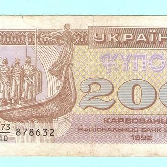 Украина купон 200 карбованцiв 1992