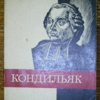 В. М. Богуславский Этьенн Бонно де Кондильяк.