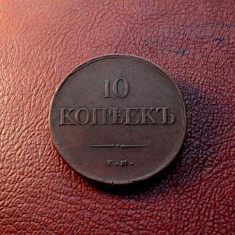 10 КОПЕЕК 1836 ГОДА В КОЛЛЕКЦИЮ! (ВСЕ ЛОТЫ С ГРИВНЫ!!!)