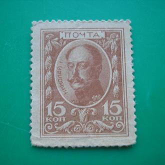 Россия 1915 Марки-деньги