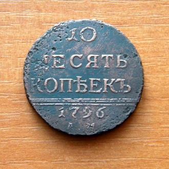 10 копеек 1796 г.