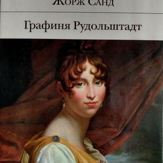 Жорж Санд - Графиня Рудольштадт.- БВЛ