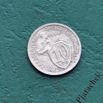 10 копеек 1934 г. СССР №2