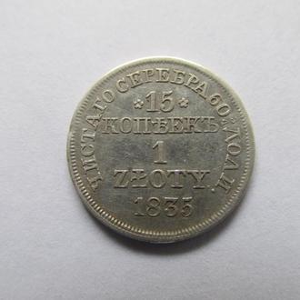 15 копеек 1 злотый 1835, MW