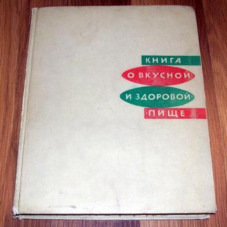 Книга о вкусной и здоровой пище. (1970).