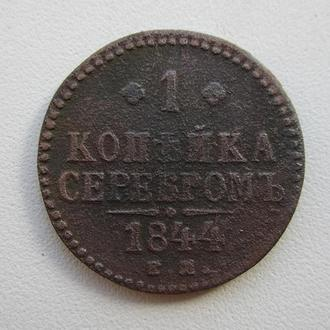 1 копейка серебром 1844 год