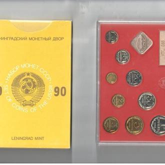 Набор Монет СССР 1990 год - ЛМД