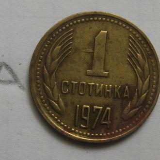БОЛГАРИЯ, 1 стотинка 1974 года.