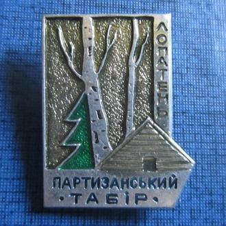 Значок Партизанский лагерь Лопатень