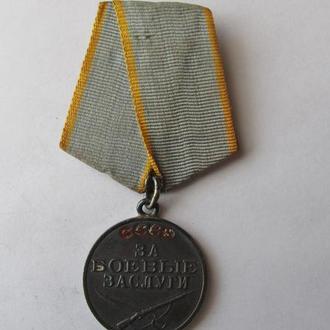 Медаль За Боевые заслуги СССР