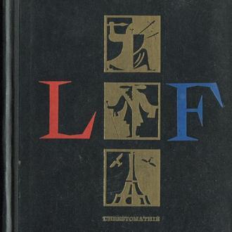 Хрестоматия по французской литературе для учащихся VIII-X классов школ с преподаванием ряда предмето