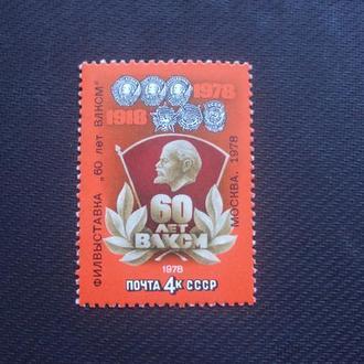 СССР 1978 негаш.с надпечаткой Филвыставка.