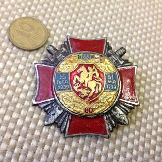 Знак. Наградной крест. Вооруженные силы. Украина
