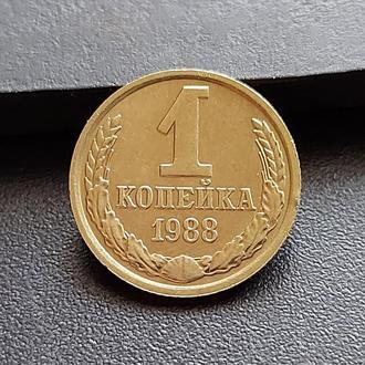 MN СССР 1 копейка 1988 г.